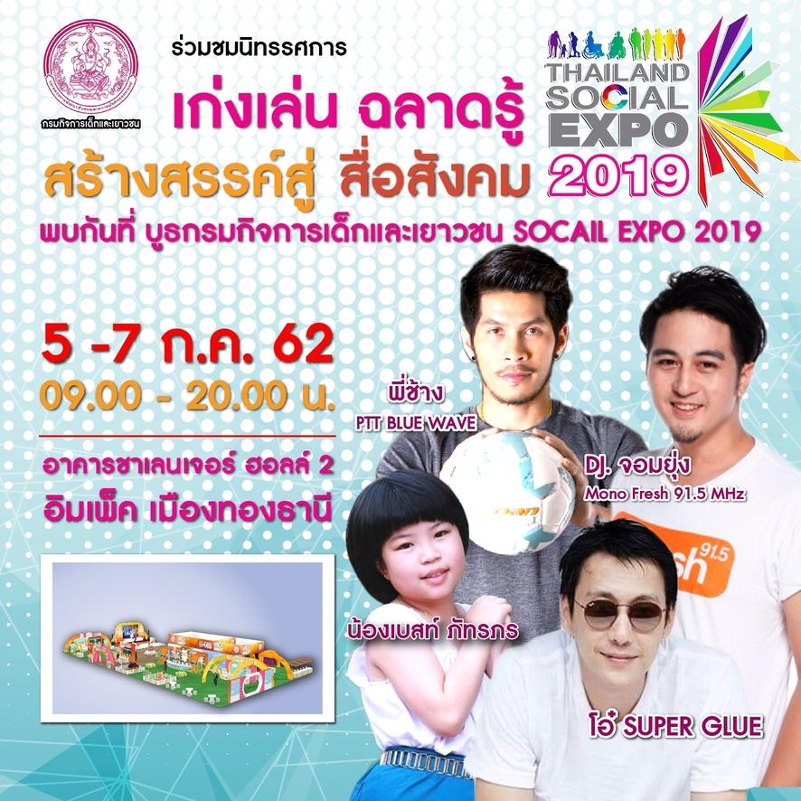 งาน Thailand Social Expo 2019 13 -