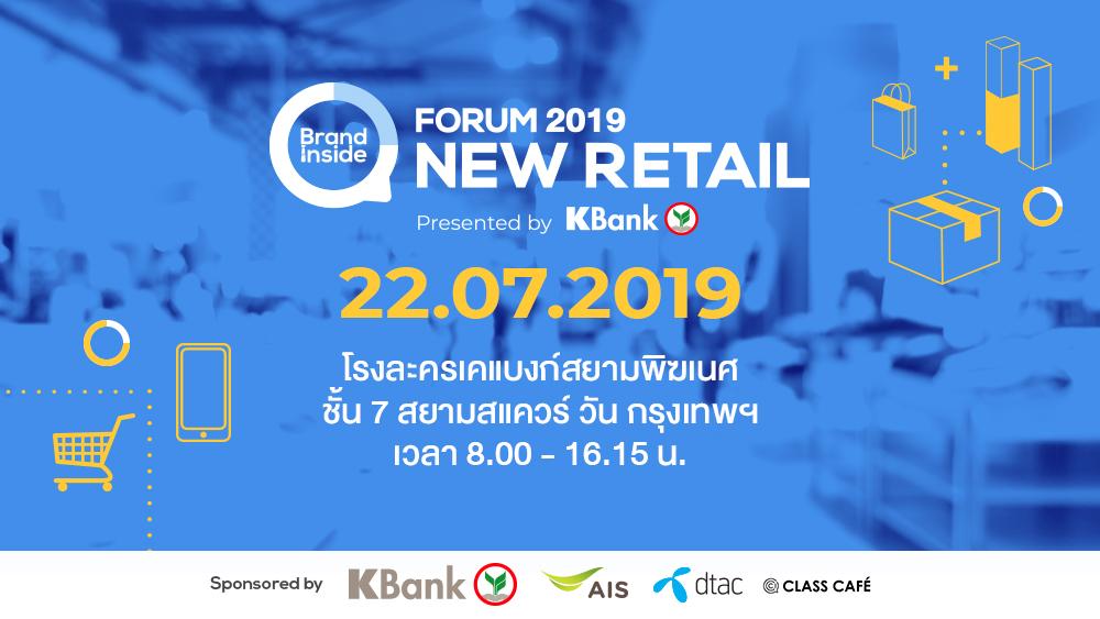 Brand Inside ชวนเจาะลึกสู่โลกการค้าปลีกยุคใหม่กับผู้บริหารและนักธุรกิจชื่อดัง ในงาน Brand Inside Forum 2019 Presented by KBank 13 -