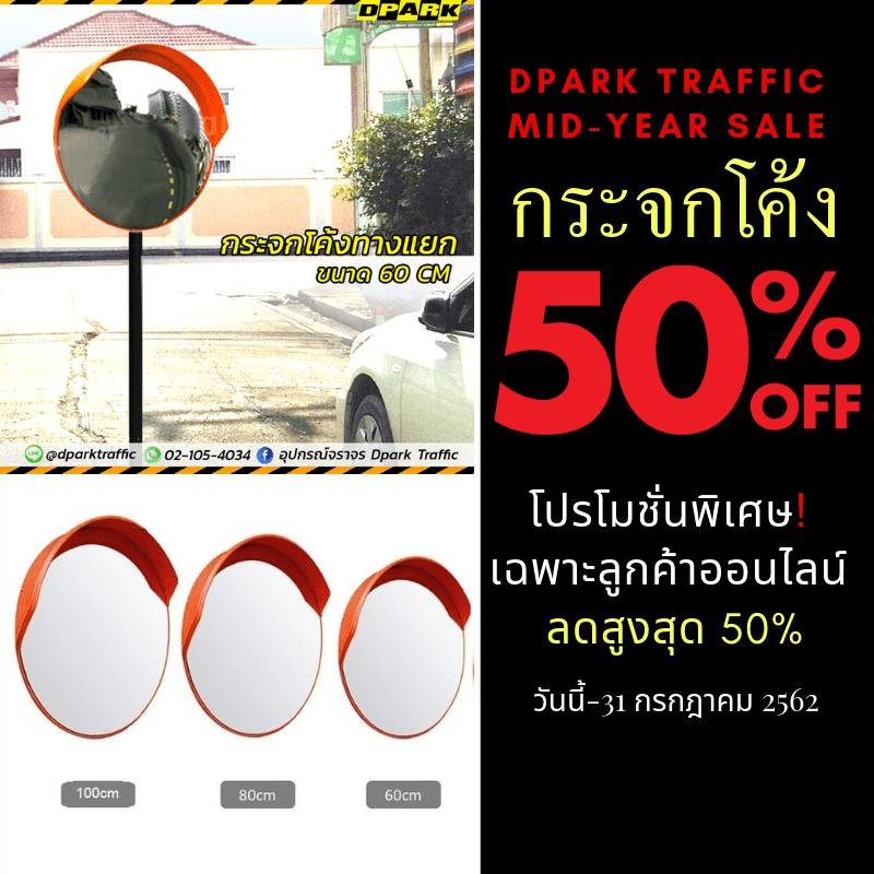 Dpark Traffic Mid-Year Sale ลดสูงสุด 50% 13 -