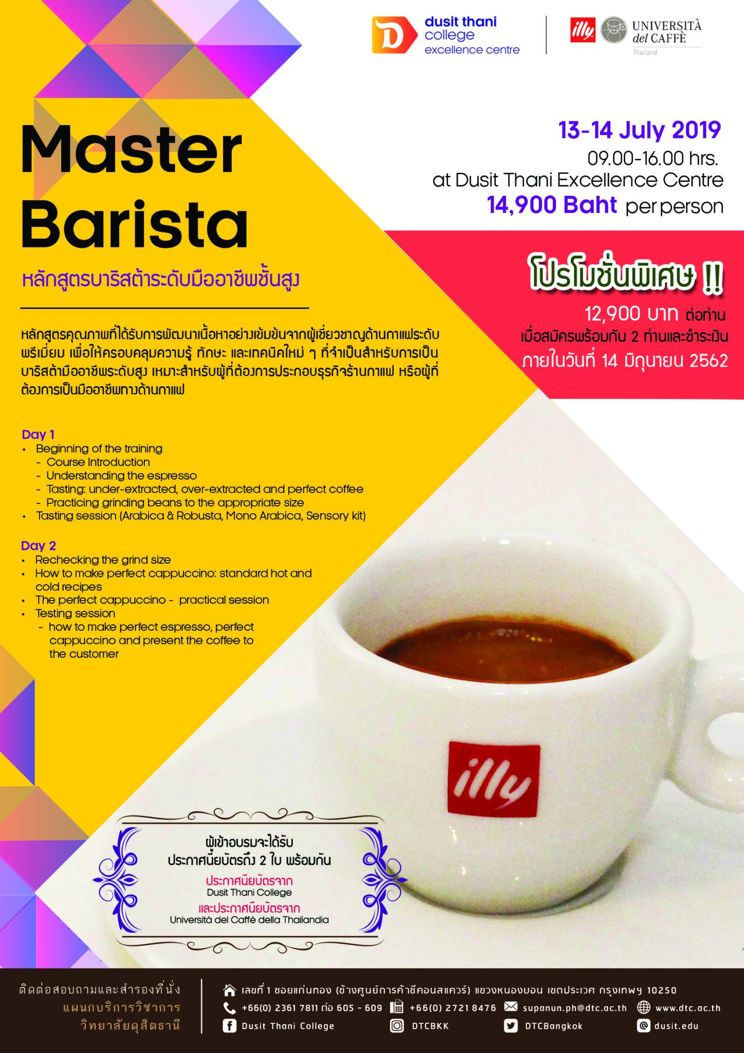Master Barista หลักสูตรคุณภาพที่ได้รับการพัฒนาเนื้อหาอย่างเข้มข้นจากผู้เชี่ยวชาญด้านกาแฟระดับพรีเมี่ยม 13 -