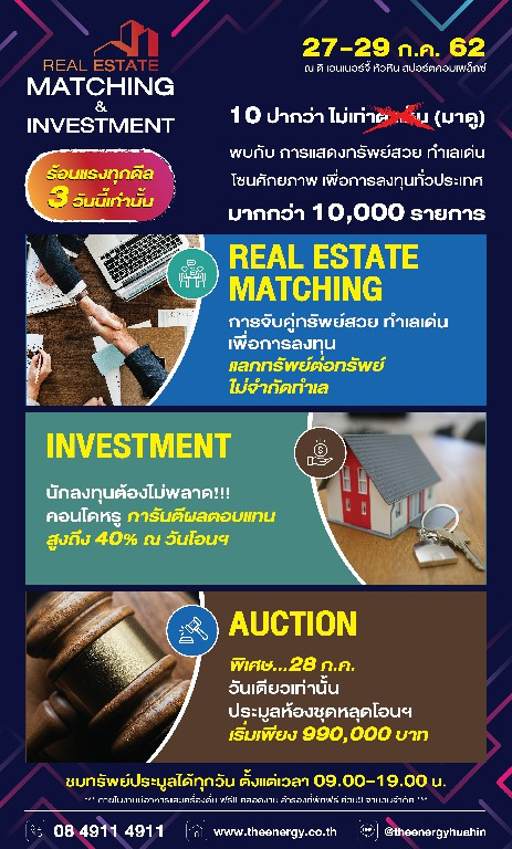 """THE ENERGY HUAHIN """"REAL ESTATE MATCHING & INVESTMENT"""" 13 -"""