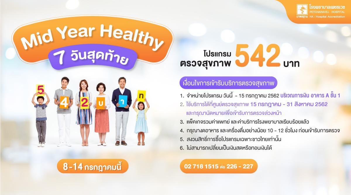 ตรวจสุขภาพ Mid Year healthy 542 บาท 13 -