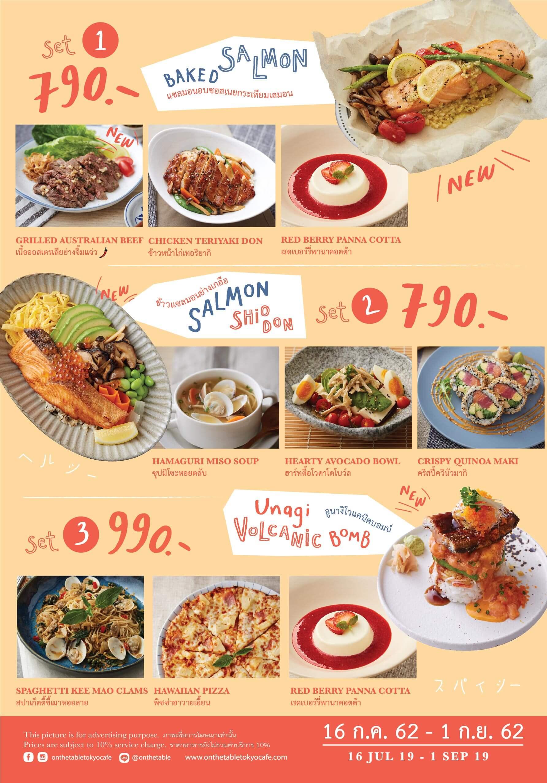 On the Table, Tokyo Café จัดแคมเปญพิเศษ • EAT • TASTE • LOVE • จัด 3 เซ็ตสุดคุ้มที่จะมาเติมเต็มความสุขแบบเต็มโต๊ะ 13 -