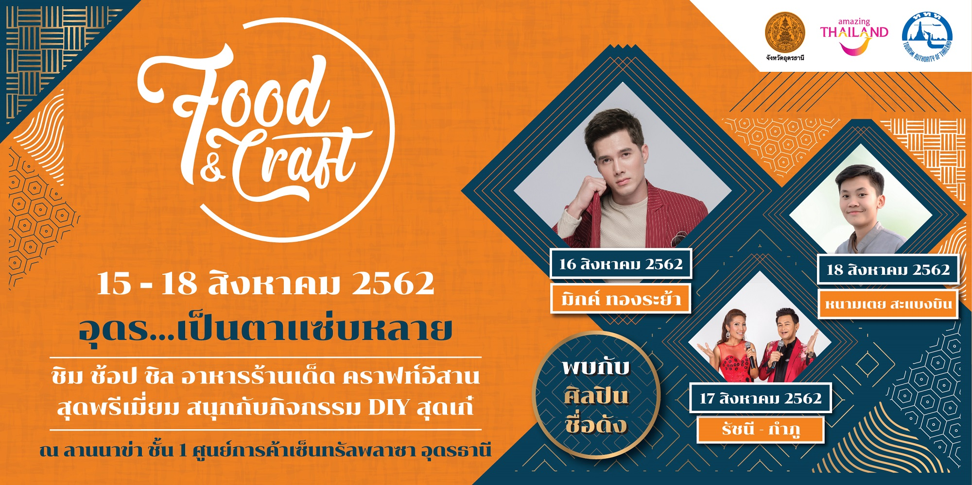 """ททท. ชวนสัมผัส """"Modern Isan"""" ในงาน """"Food & Craft @ Udon Thani"""" 13 -"""