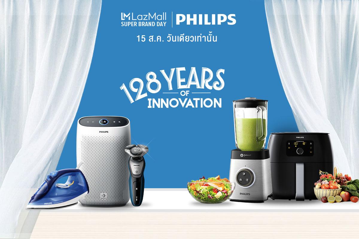 Philips Super Brand Day ฉลอง 128 ปีแห่งสุดยอดนวัตกรรม รับข้อเสนอสุดพิเศษ 15 สิงหาคมนี้ 13 -