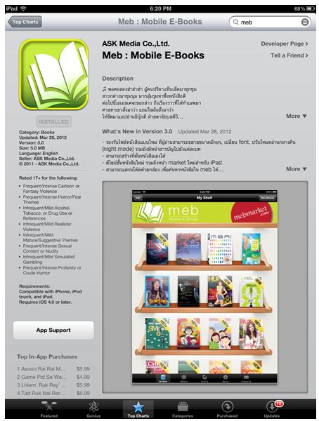 MEB : App e-book ของไทย ที่ให้ประโยชน์ทั้งนักเขียน นักอ่านและนักขาย 2 - App e-book